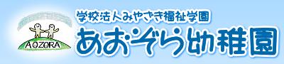 あおぞら幼稚園:宮崎市