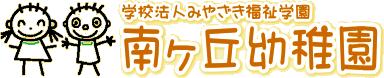 南ヶ丘幼稚園:宮崎市