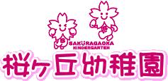 桜ヶ丘幼稚園:宮崎市